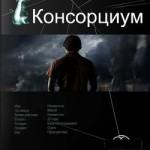 Максим Осинцев «Консорциум. Книга 1. На руинах мира»