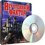 Олег Маркеев «Неучтённый фактор»