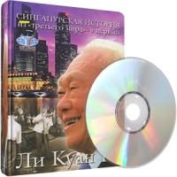 Куан Ю Ли - Сингапурская история: из «третьего мира» — в «первый»