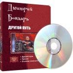 Дмитрий Бондарь — Стычки локального значения (аудиокнига)