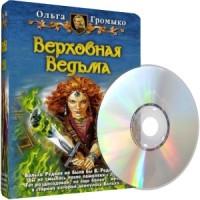 """Ольга Громыко """"Верховная Ведьма"""""""
