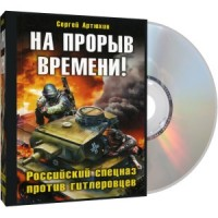 """Сергей Артюхин """"На прорыв времени! Российский спецназ против гитлеровцев"""""""