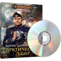 "Борис Царегородцев ""Арктический удар"""