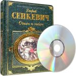 Генрик Сенкевич — Огнем и мечом (аудиокнига)