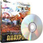 Виктор Беньковский, Елена Хаецкая — Анахрон (аудиокнига)