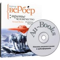 Бернард Вербер - Третье человечество (аудиокнига)