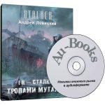 Андрей Левицкий — Я – сталкер. Тропами мутантов (аудиокнига)