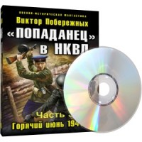 Виктор Побережных - «Попаданец» в НКВД (аудиокнига)
