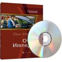 Олег Измеров - Ответ Империи (аудиокнига)