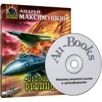 Андрей Максимушкин - Красный реванш (аудиокнига)