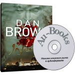 Дэн Браун — Инферно (аудиокнига)