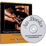 Говард Лавкрафт — Врата серебряного ключа (аудиокнига)