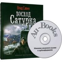 Владислав Савин - Восход Сатурна (аудиокнига)