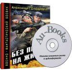 Александр Голодный — Без права на жизнь (аудиокнига)