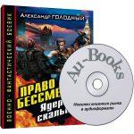 Александр Голодный — Право на бессмертие. Ядерный скальпель (аудиокнига)