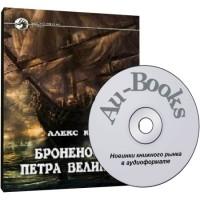 Броненосцы Петра Великого. Ч. 1: Архангельск (аудиокнига)