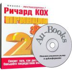 Ричард Кох — Принцип 80/20 (аудиокнига)