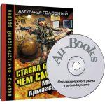 Александр Голодный — Металл Армагеддона. Жизнь в обмен на смерть (аудиокнига)