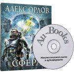 Алекс Орлов — Сфера (аудиокнига)