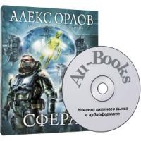 Орлов - Сфера