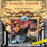 Вадим Панов — В круге времен (аудиокнига)