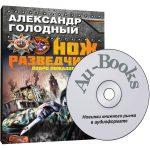 Аудиокнига Александр Голодный — Нож разведчика. Добро пожаловать в ад!