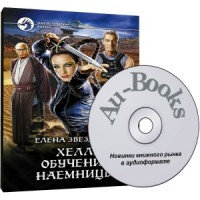 Елена Звездная - Хелл. Обучение наемницы (аудиокнига)