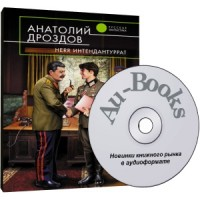 Анатолий Дроздов - Herr Интендантуррат (аудиокнига)