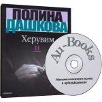 Аудиокнига Полина Дашкова — Херувим 2