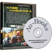 Евгений Шалашов - Хлеб наемника (аудиокнига)
