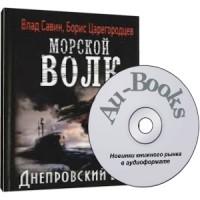 Днепровский вал (аудиокнига)