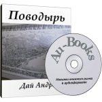 Андрей Дай — Поводырь (аудиокнига)