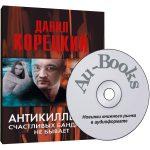 Даниил Корецкий — Счастливых бандитов не бывает (аудиокнига)
