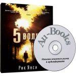 Рик Янси — 5-я волна (аудиокнига)