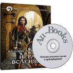 Валерий Афанасьев — Игра вслепую (аудиокнига)