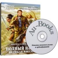 Милослав Князев - Великая Миссия (аудиокнига)