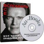 Арнольд Шварценеггер — Вспомнить все: Моя невероятно правдивая история (аудиокнига)