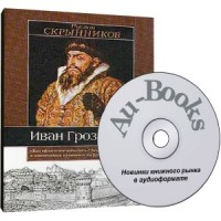 Иван Грозный (аудиокни