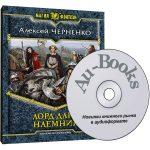 Алексей Черненко — Наемник (аудиокнига)