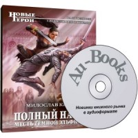 Милослав Князев - Месть темной эльфийки (аудиокнига)