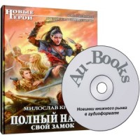 "Аудиокнига ""Свой замок"" - Милослав Князев"