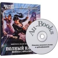 Аудиокнига Война с орками - Милослав Князев
