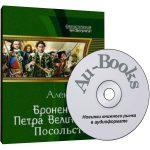 Аудиокнига «Броненосцы Петра Великого. Ч. 2: Посольства» — Алекс Кун