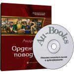 Аудиокнига Орден для поводыря — Андрей Дай