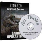 Дмитрий Силлов  — Закон проклятого (аудиокнига)