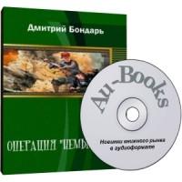 """Аудиокнига Операция """"Немыслимое""""- Дмитрий Бондарь"""