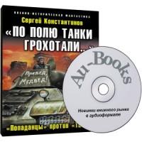 Аудиокнига «По полю танки грохотали…». «Попаданцы» против «Тигров»