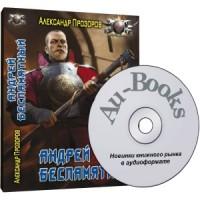 """Аудиокнига """"Андрей Беспамятный"""" - Александр Прозоров"""