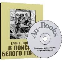 """Аудиокнига """"В поисках Белого города"""""""