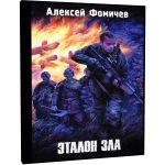 Аудиокнига Эталон зла — Алексей Фомичев